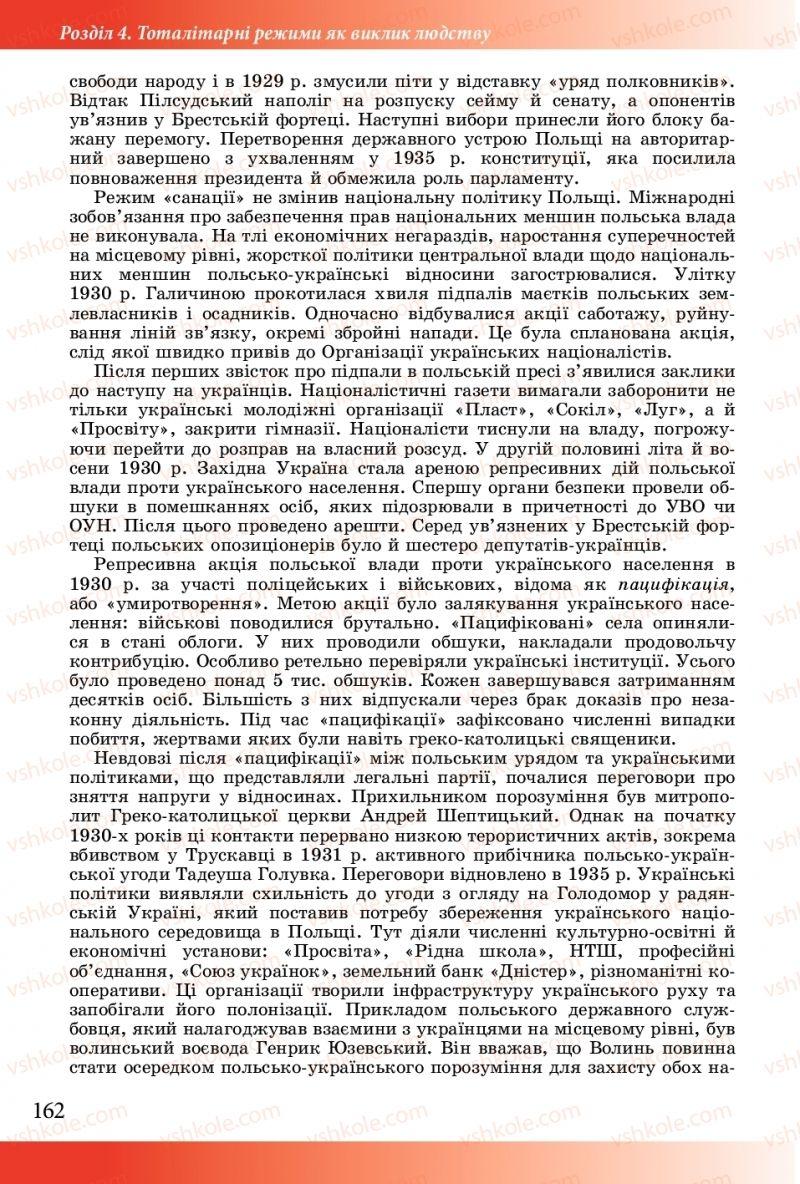 Страница 162   Учебник Історія України 10 класс М. М. Мудрий, О. Г. Аркуша 2018