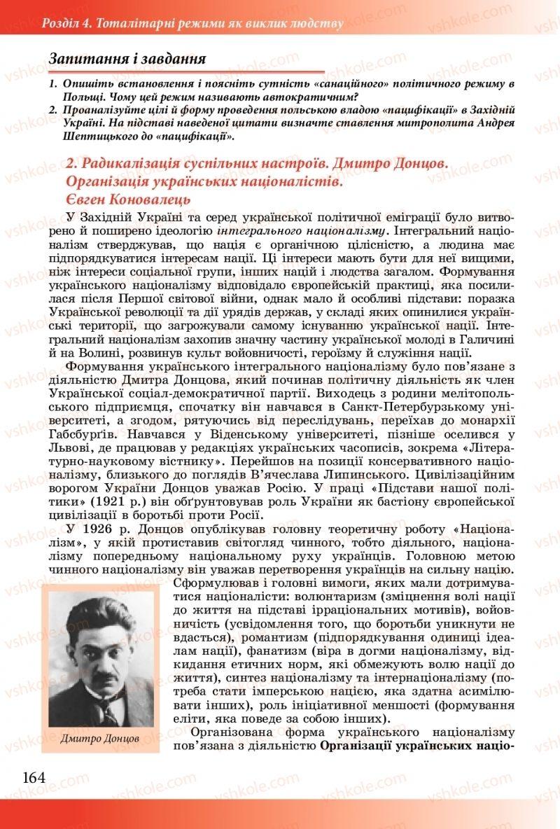 Страница 164 | Учебник Історія України 10 класс М. М. Мудрий, О. Г. Аркуша 2018