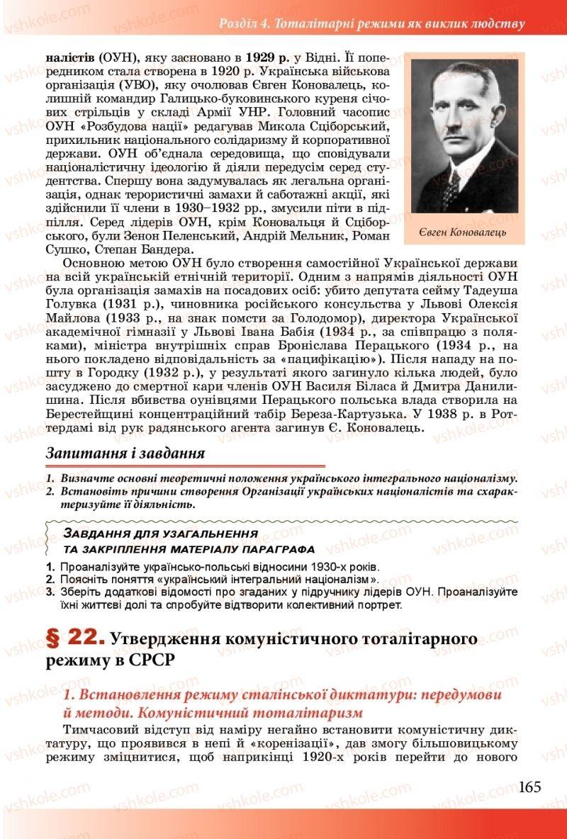 Страница 165 | Учебник Історія України 10 класс М. М. Мудрий, О. Г. Аркуша 2018