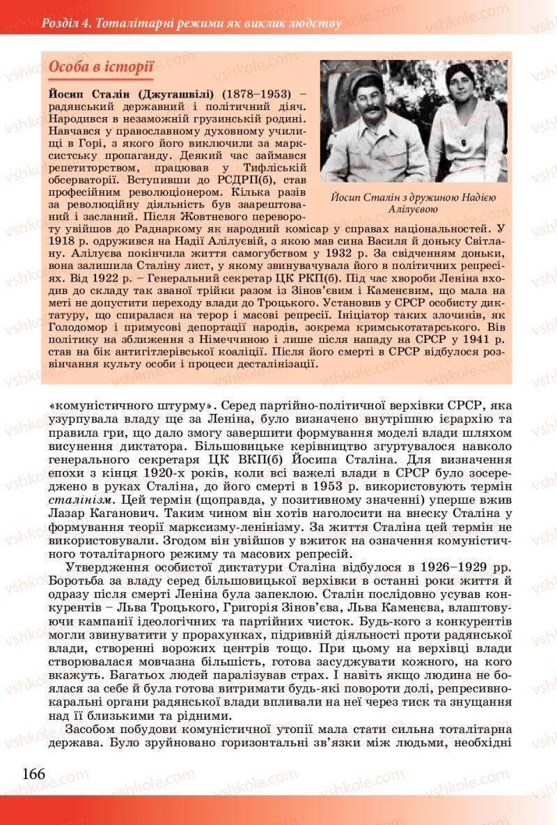 Страница 166 | Учебник Історія України 10 класс М. М. Мудрий, О. Г. Аркуша 2018