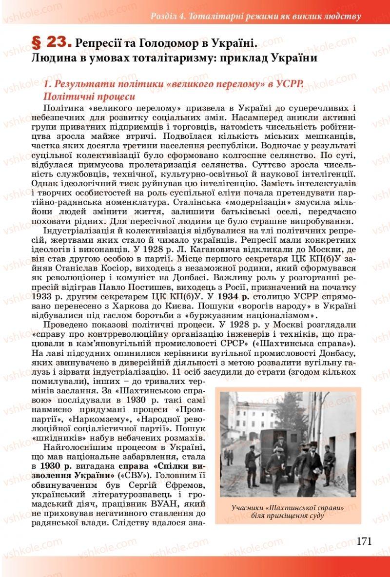 Страница 171 | Учебник Історія України 10 класс М. М. Мудрий, О. Г. Аркуша 2018
