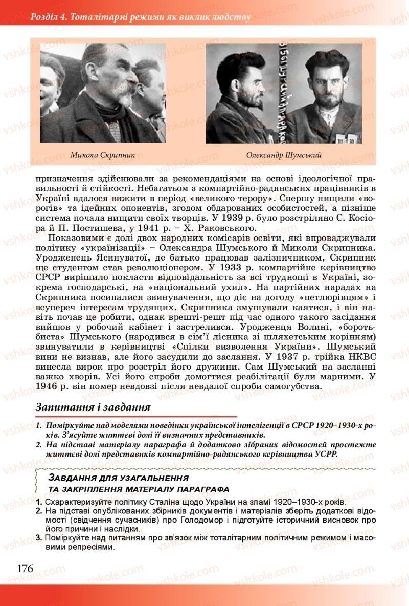 Страница 176 | Учебник Історія України 10 класс М. М. Мудрий, О. Г. Аркуша 2018