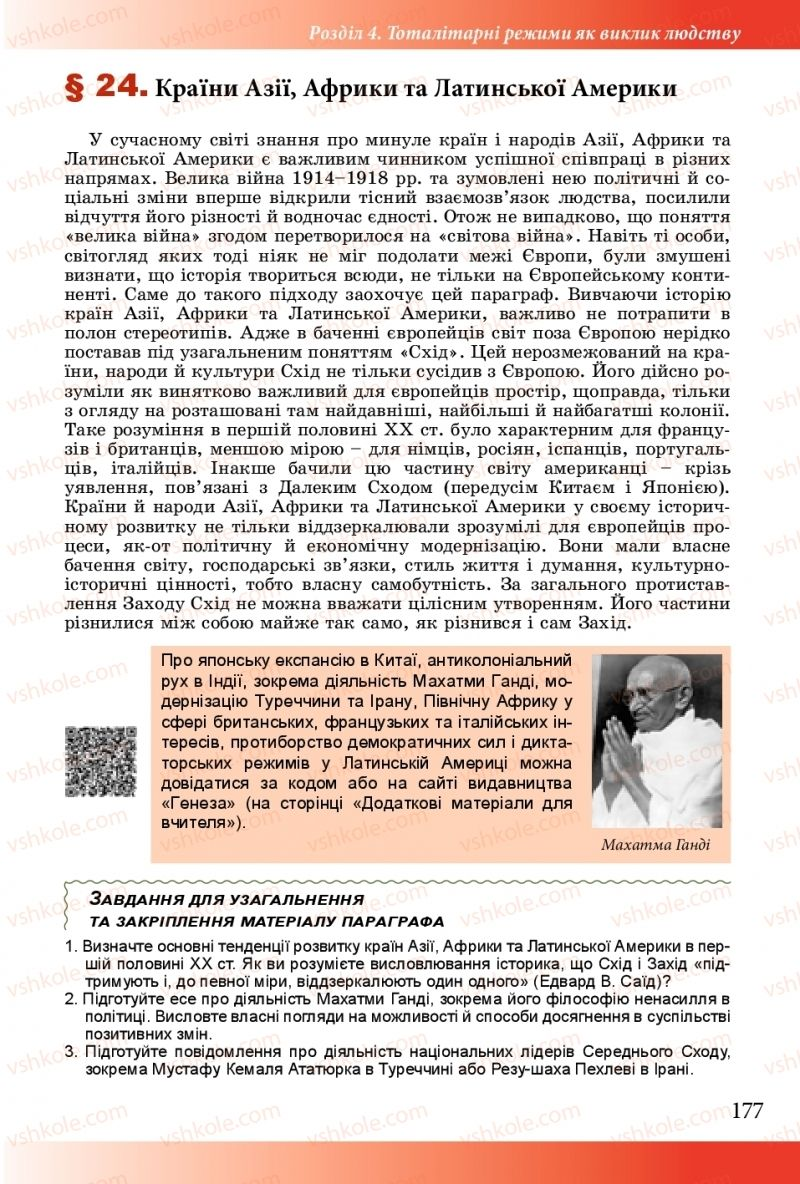 Страница 177 | Учебник Історія України 10 класс М. М. Мудрий, О. Г. Аркуша 2018