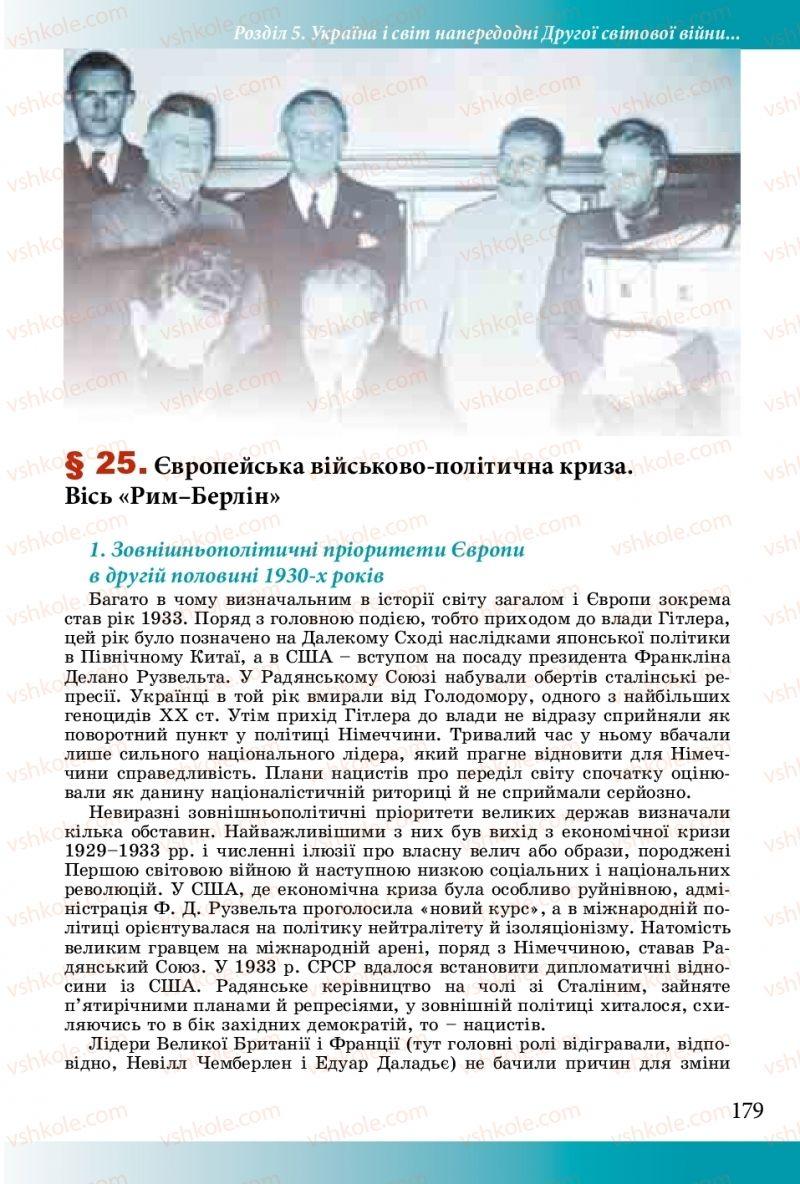 Страница 179 | Учебник Історія України 10 класс М. М. Мудрий, О. Г. Аркуша 2018