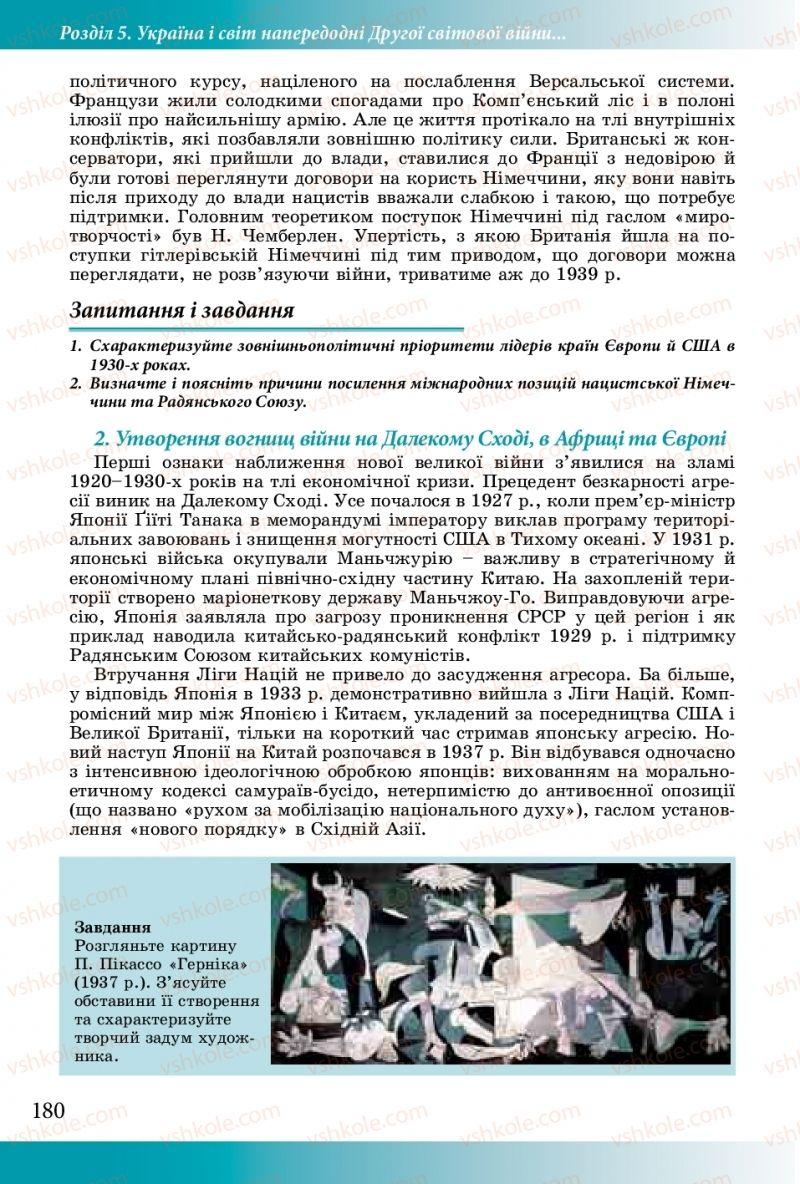 Страница 180 | Учебник Історія України 10 класс М. М. Мудрий, О. Г. Аркуша 2018