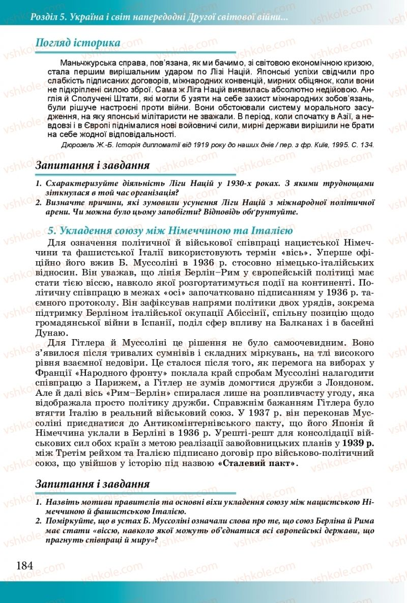 Страница 184   Учебник Історія України 10 класс М. М. Мудрий, О. Г. Аркуша 2018
