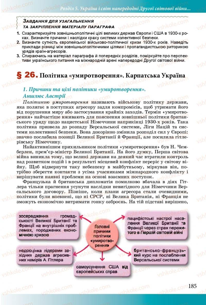 Страница 185 | Учебник Історія України 10 класс М. М. Мудрий, О. Г. Аркуша 2018