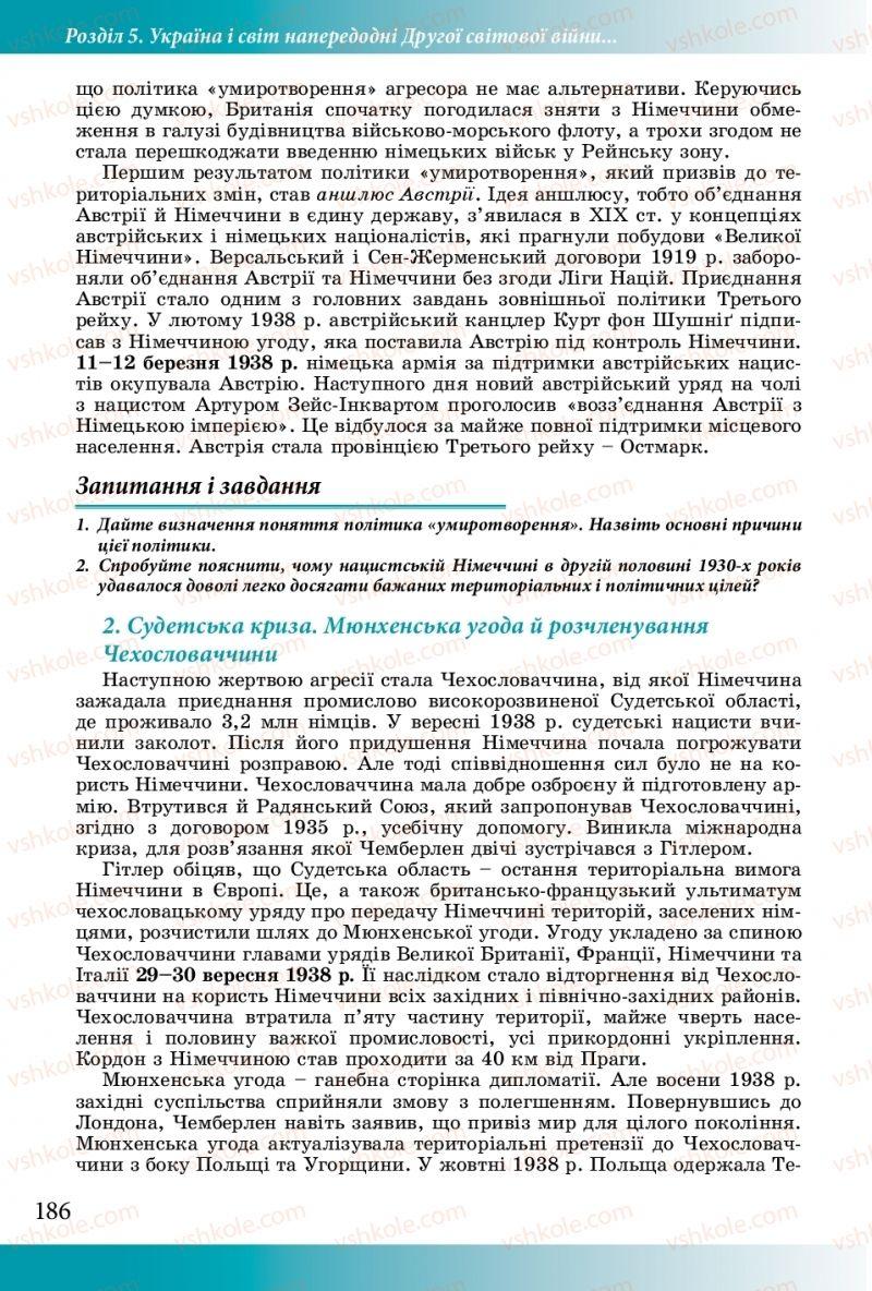 Страница 186 | Учебник Історія України 10 класс М. М. Мудрий, О. Г. Аркуша 2018