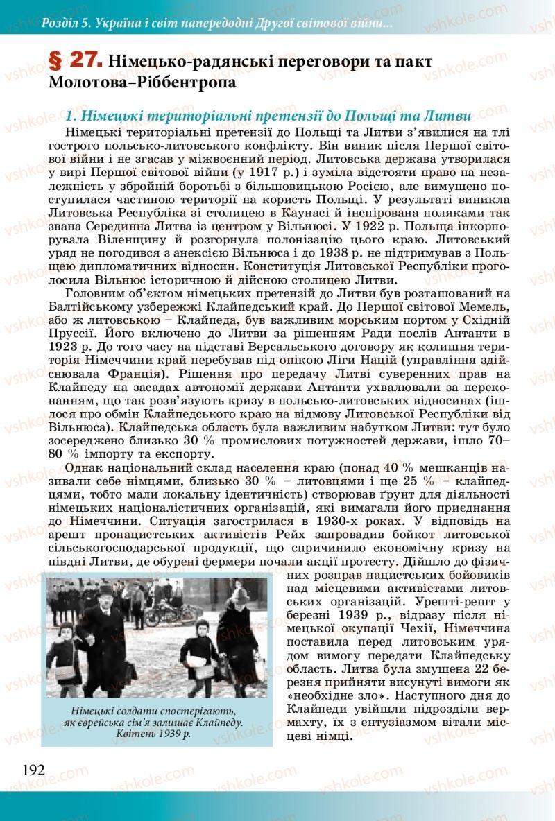 Страница 192 | Учебник Історія України 10 класс М. М. Мудрий, О. Г. Аркуша 2018