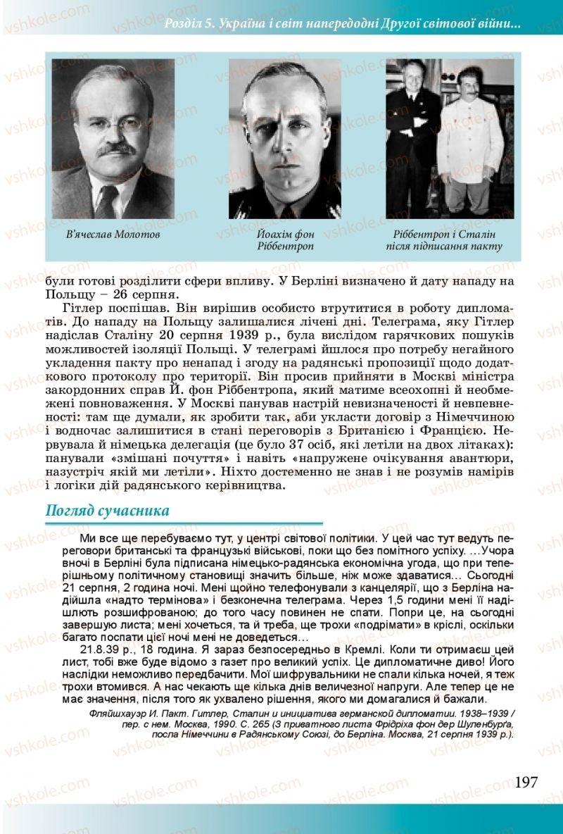 Страница 197 | Учебник Історія України 10 класс М. М. Мудрий, О. Г. Аркуша 2018