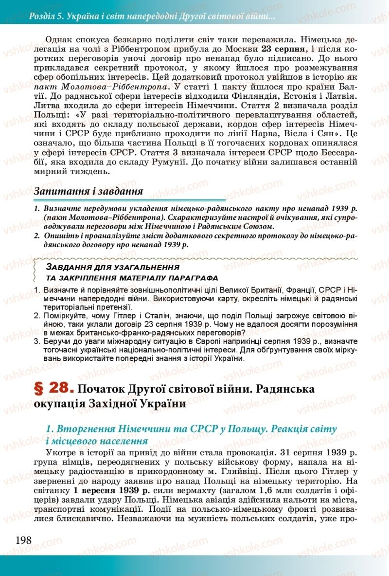 Страница 198 | Учебник Історія України 10 класс М. М. Мудрий, О. Г. Аркуша 2018
