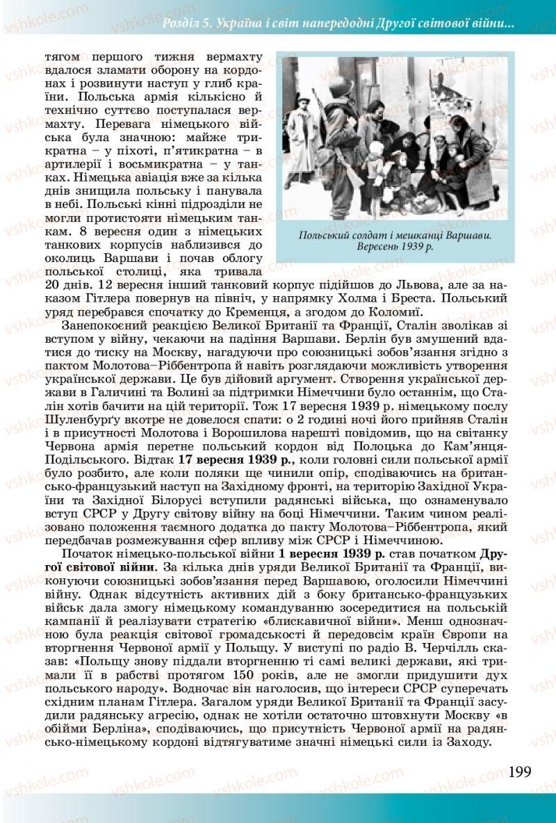Страница 199 | Учебник Історія України 10 класс М. М. Мудрий, О. Г. Аркуша 2018