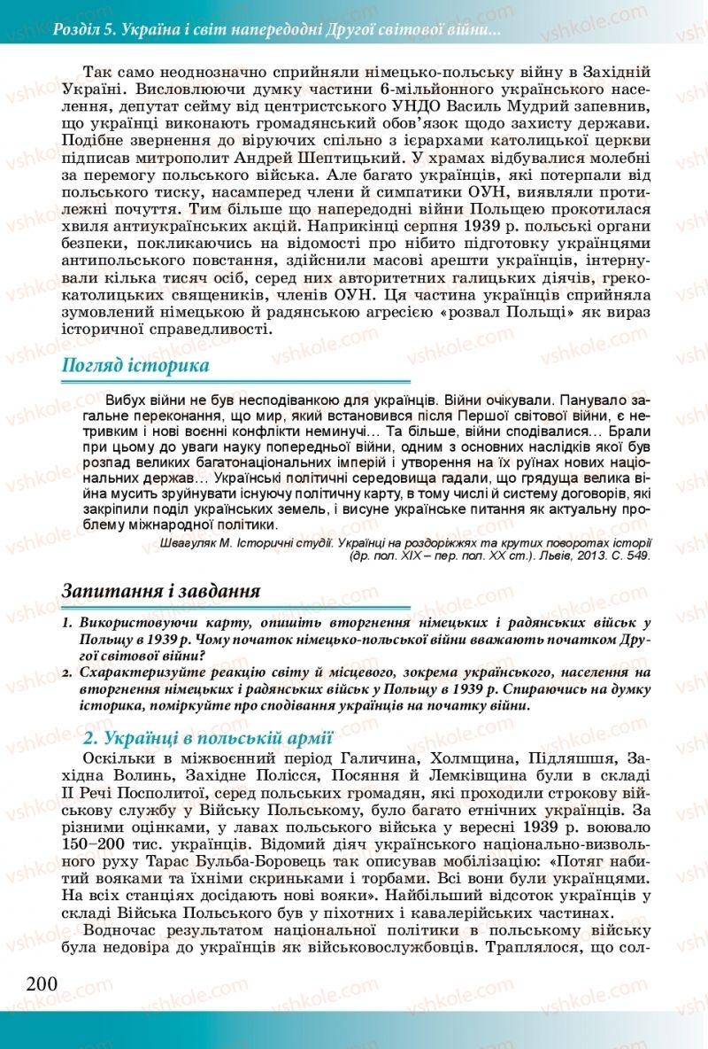 Страница 200 | Учебник Історія України 10 класс М. М. Мудрий, О. Г. Аркуша 2018