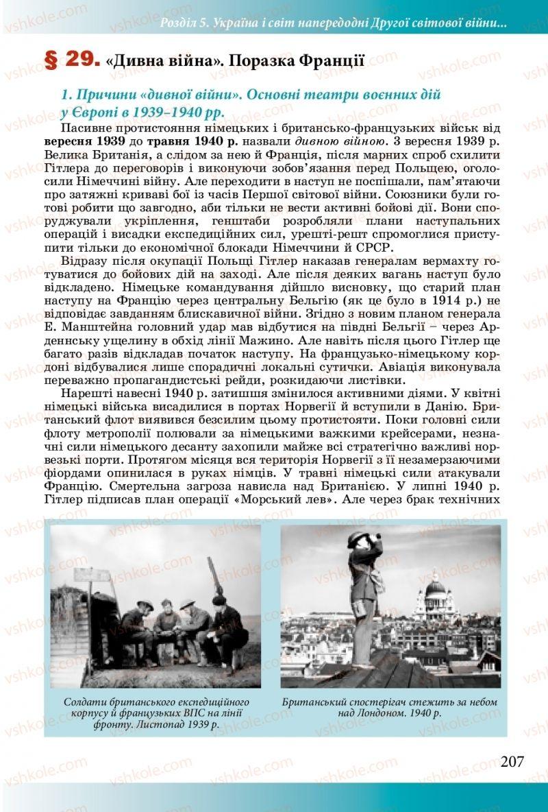 Страница 207 | Учебник Історія України 10 класс М. М. Мудрий, О. Г. Аркуша 2018