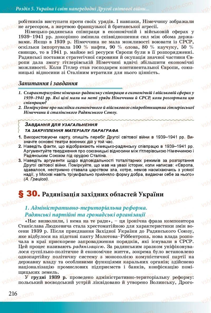 Страница 216 | Учебник Історія України 10 класс М. М. Мудрий, О. Г. Аркуша 2018