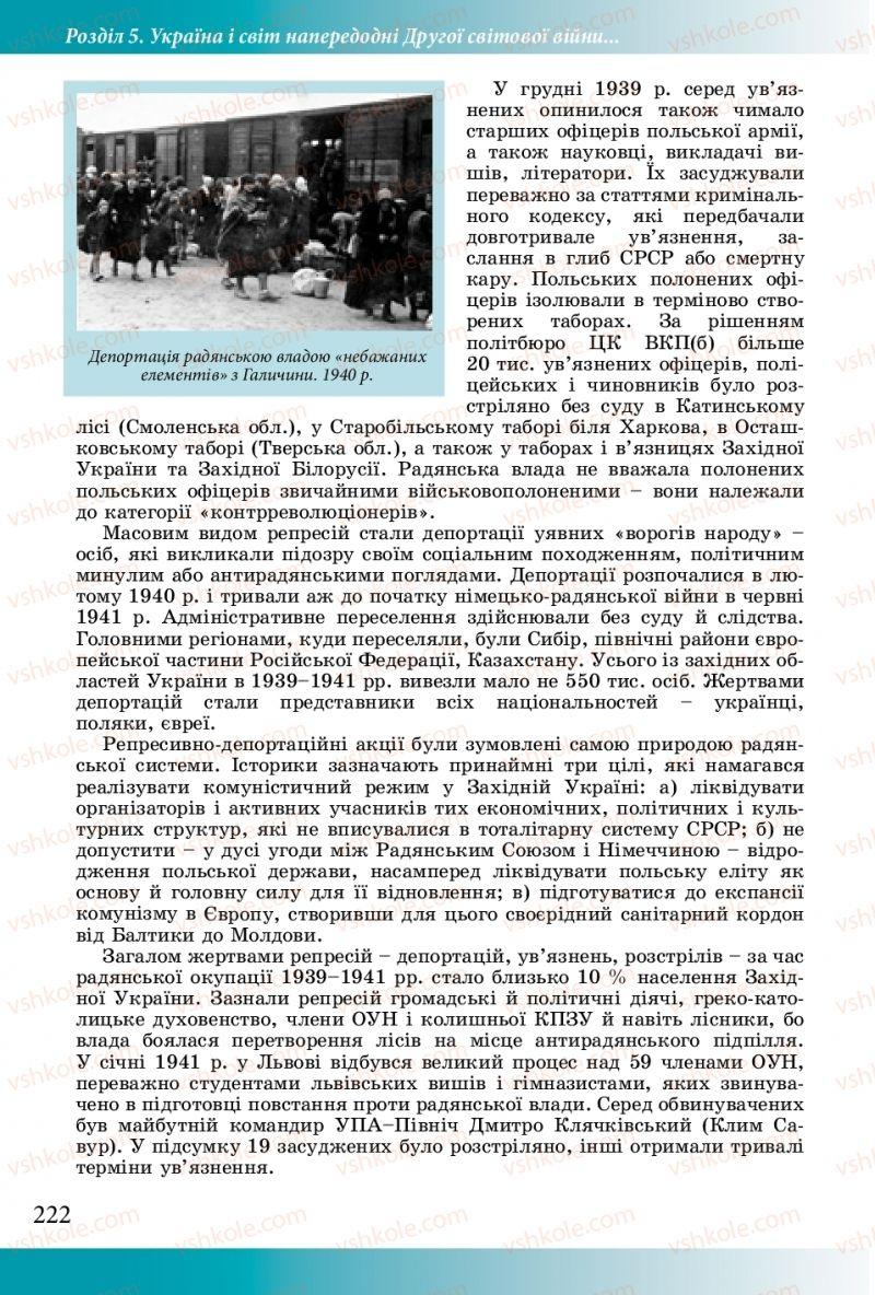 Страница 222 | Учебник Історія України 10 класс М. М. Мудрий, О. Г. Аркуша 2018