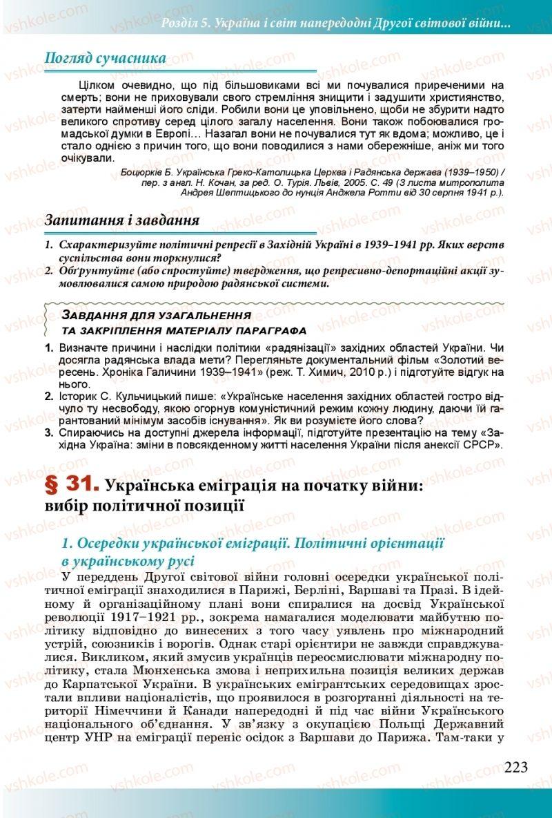 Страница 223 | Учебник Історія України 10 класс М. М. Мудрий, О. Г. Аркуша 2018