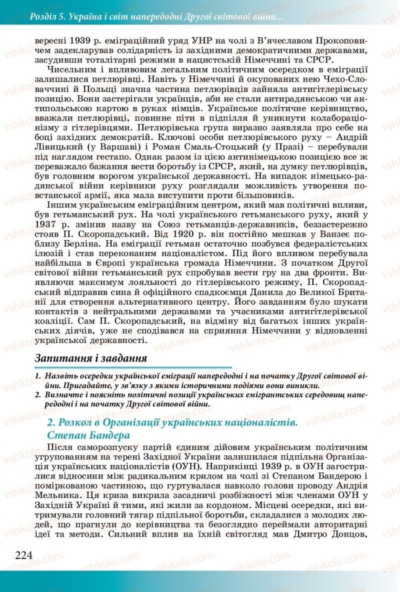 Страница 224 | Учебник Історія України 10 класс М. М. Мудрий, О. Г. Аркуша 2018