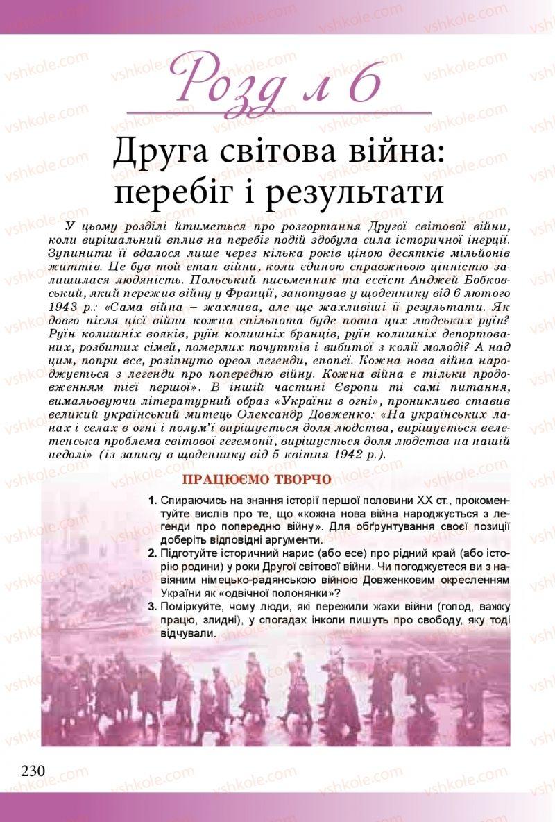 Страница 230 | Учебник Історія України 10 класс М. М. Мудрий, О. Г. Аркуша 2018