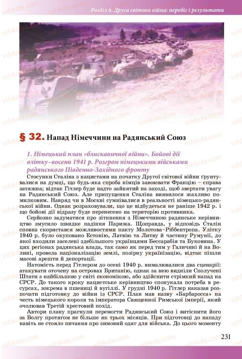 Страница 231 | Учебник Історія України 10 класс М. М. Мудрий, О. Г. Аркуша 2018