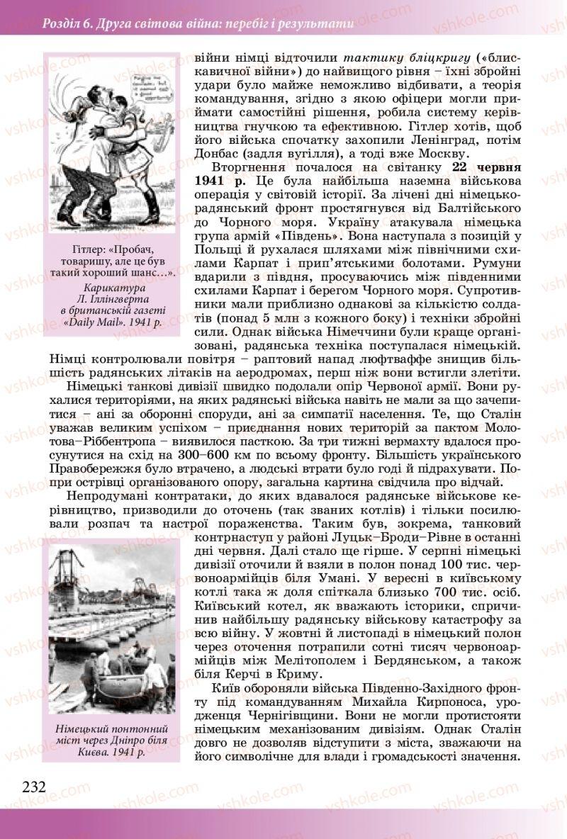 Страница 232 | Учебник Історія України 10 класс М. М. Мудрий, О. Г. Аркуша 2018
