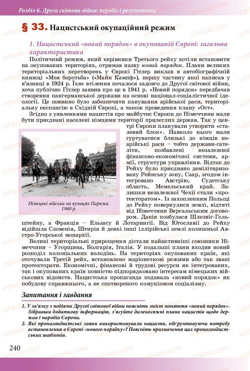 Страница 240 | Учебник Історія України 10 класс М. М. Мудрий, О. Г. Аркуша 2018