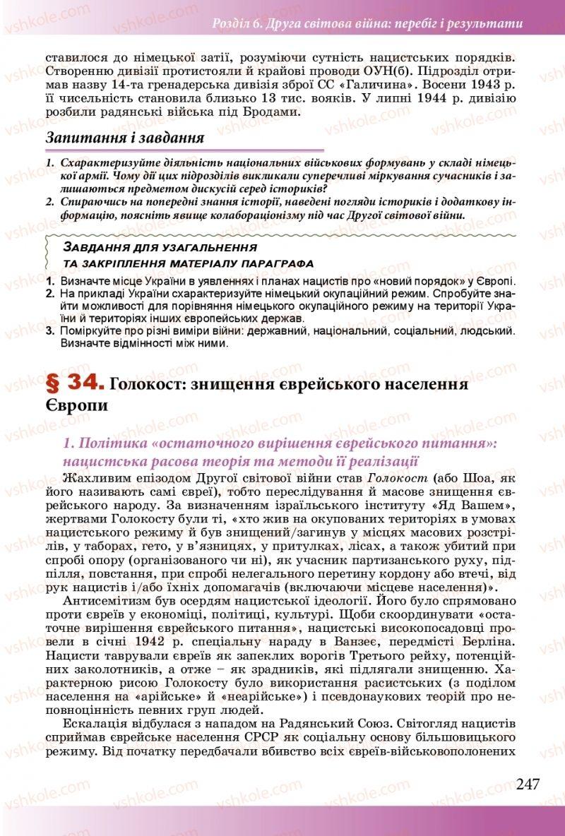 Страница 247 | Учебник Історія України 10 класс М. М. Мудрий, О. Г. Аркуша 2018