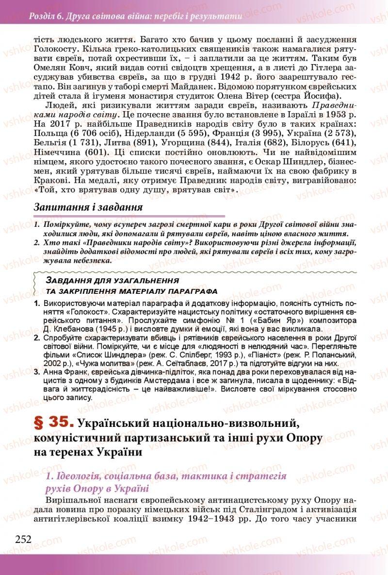 Страница 252 | Учебник Історія України 10 класс М. М. Мудрий, О. Г. Аркуша 2018