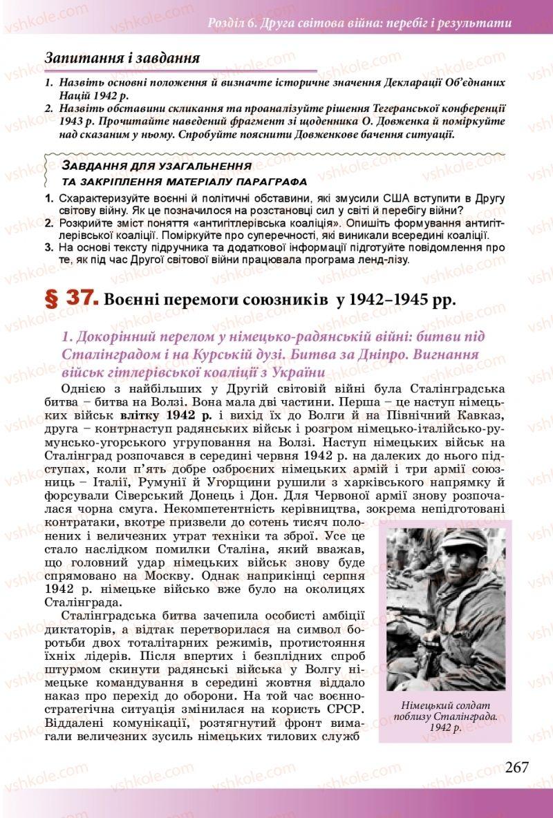 Страница 267 | Учебник Історія України 10 класс М. М. Мудрий, О. Г. Аркуша 2018