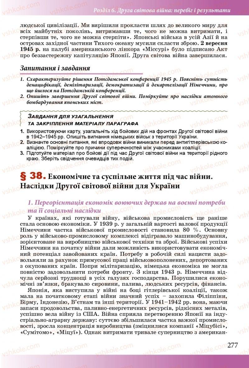 Страница 277 | Учебник Історія України 10 класс М. М. Мудрий, О. Г. Аркуша 2018