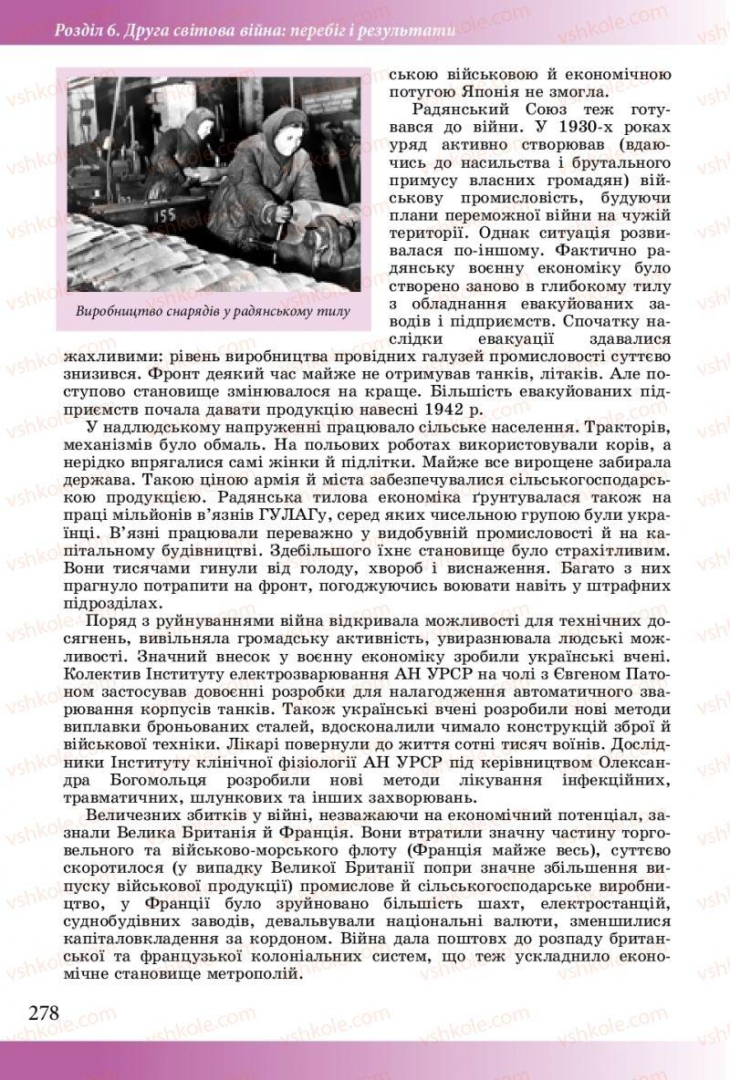 Страница 278 | Учебник Історія України 10 класс М. М. Мудрий, О. Г. Аркуша 2018