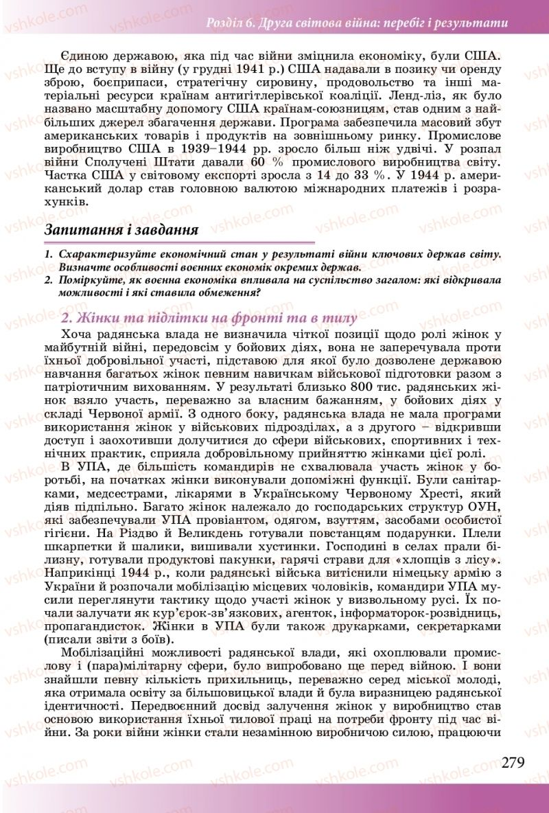 Страница 279 | Учебник Історія України 10 класс М. М. Мудрий, О. Г. Аркуша 2018