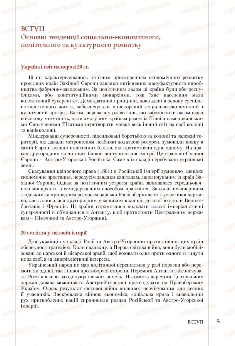 Страница 5 | Учебник Історія України 10 класс В. С. Власов, С. В. Кульчицький 2018 Рівень стандарту