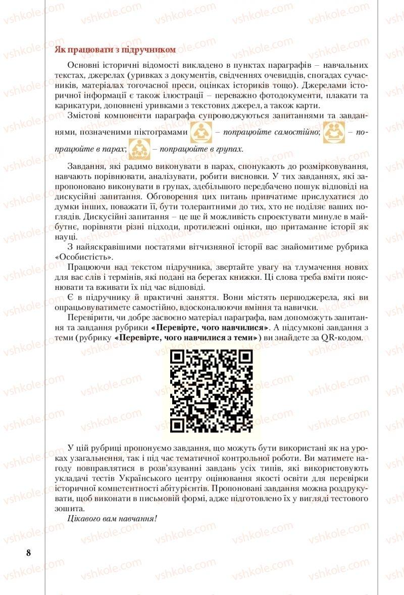 Страница 8 | Учебник Історія України 10 класс В. С. Власов, С. В. Кульчицький 2018 Рівень стандарту