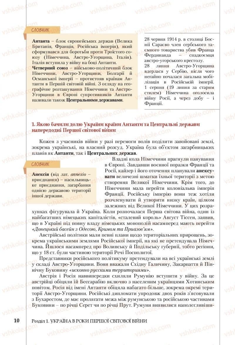 Страница 10 | Учебник Історія України 10 класс В. С. Власов, С. В. Кульчицький 2018 Рівень стандарту