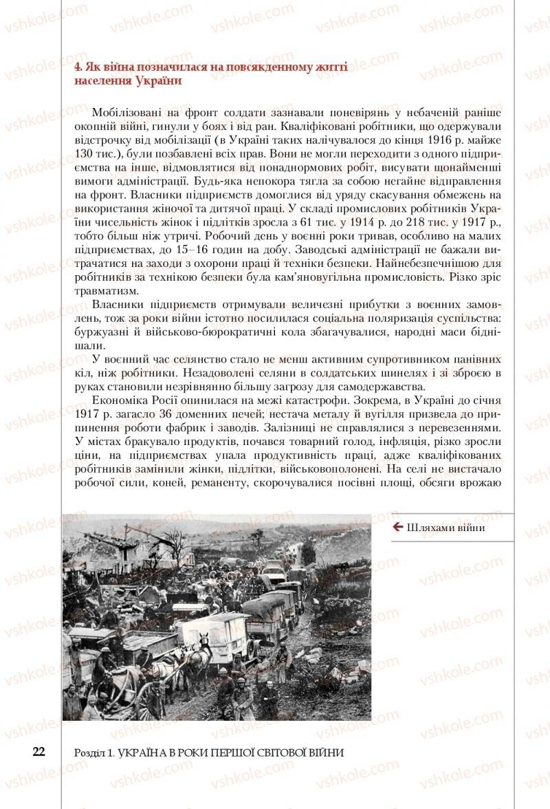 Страница 22 | Учебник Історія України 10 класс В. С. Власов, С. В. Кульчицький 2018 Рівень стандарту