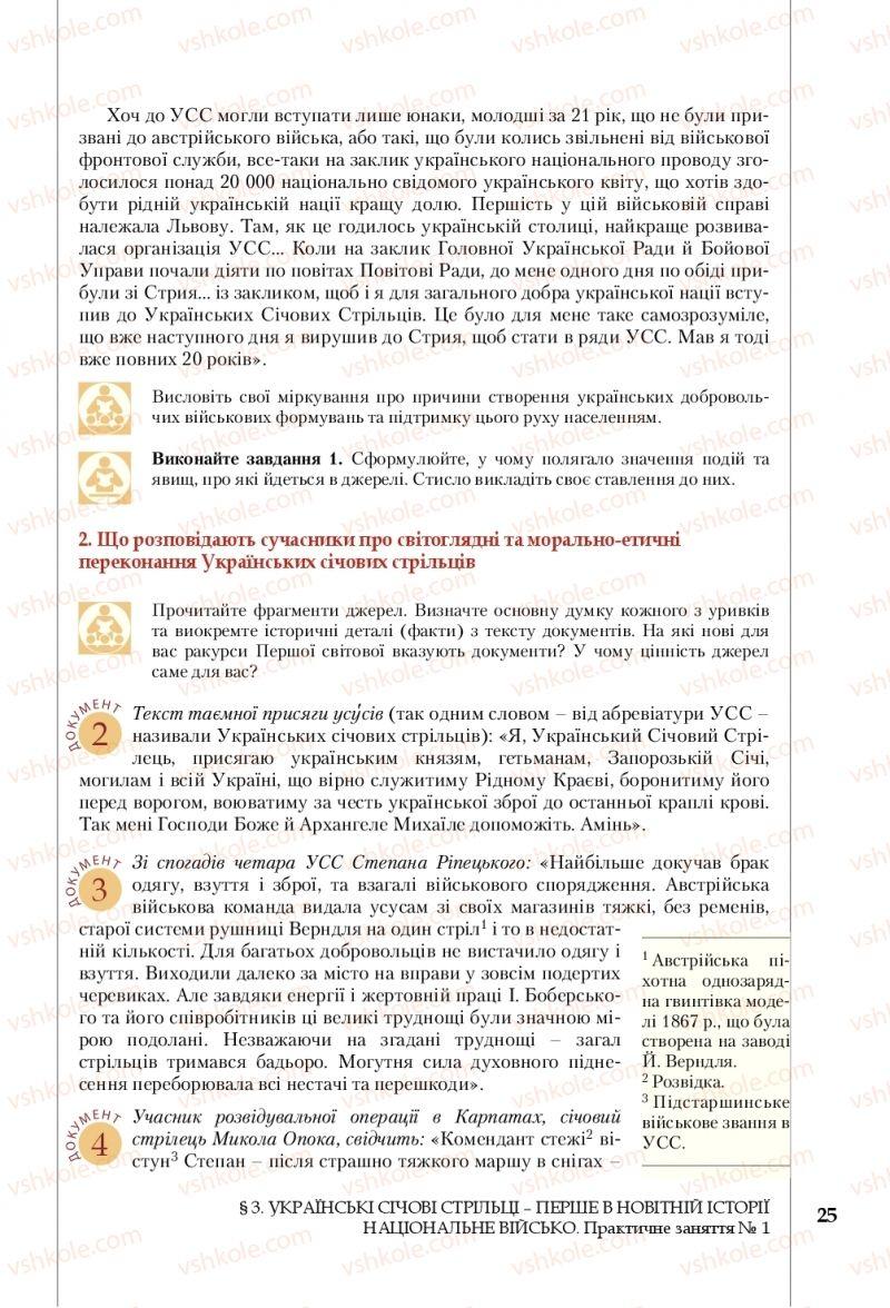 Страница 25   Учебник Історія України 10 класс В. С. Власов, С. В. Кульчицький 2018 Рівень стандарту