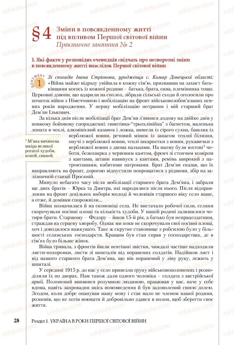 Страница 28 | Учебник Історія України 10 класс В. С. Власов, С. В. Кульчицький 2018 Рівень стандарту