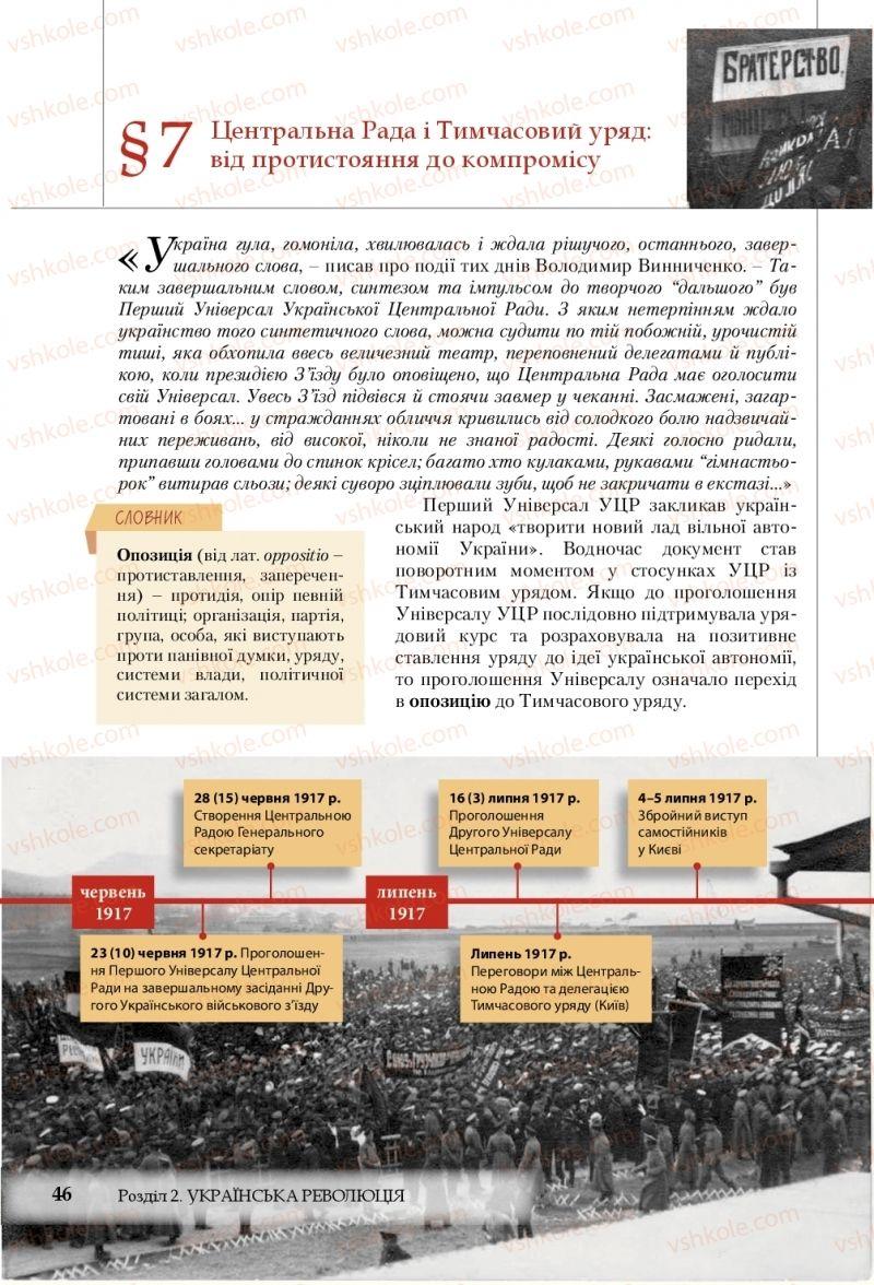 Страница 46 | Учебник Історія України 10 класс В. С. Власов, С. В. Кульчицький 2018 Рівень стандарту
