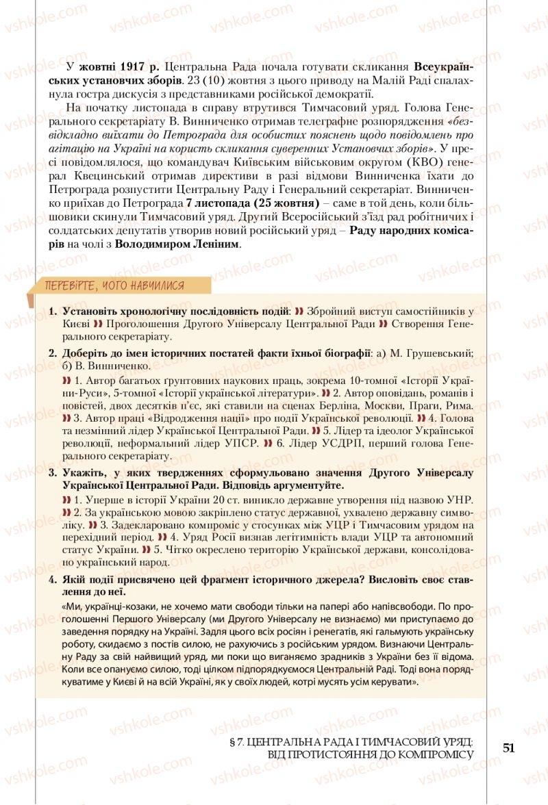 Страница 51 | Учебник Історія України 10 класс В. С. Власов, С. В. Кульчицький 2018 Рівень стандарту