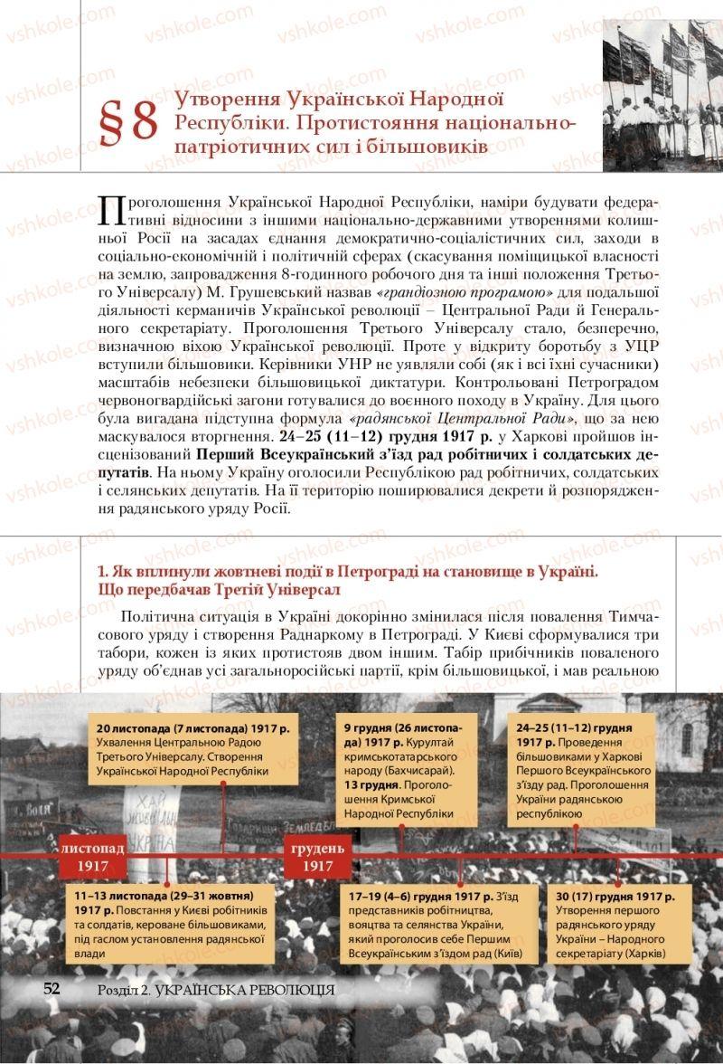 Страница 52 | Учебник Історія України 10 класс В. С. Власов, С. В. Кульчицький 2018 Рівень стандарту