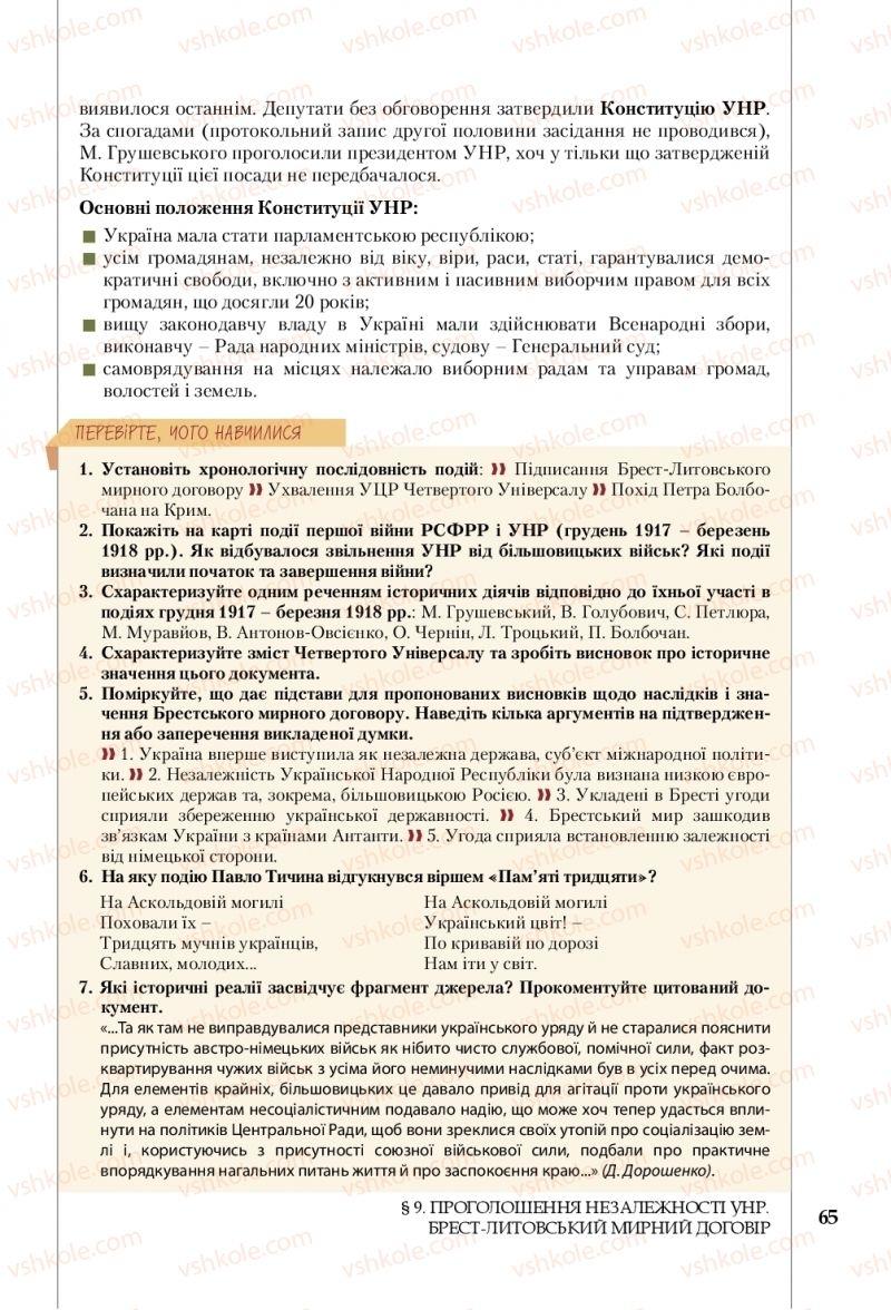 Страница 65   Учебник Історія України 10 класс В. С. Власов, С. В. Кульчицький 2018 Рівень стандарту