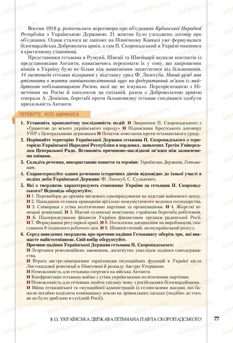 Страница 77 | Учебник Історія України 10 класс В. С. Власов, С. В. Кульчицький 2018 Рівень стандарту
