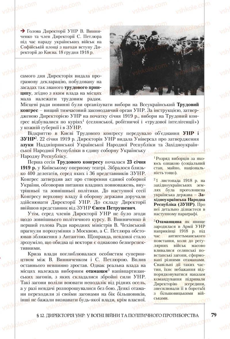 Страница 79   Учебник Історія України 10 класс В. С. Власов, С. В. Кульчицький 2018 Рівень стандарту