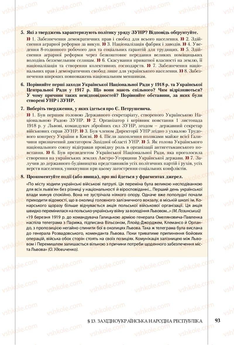Страница 93 | Учебник Історія України 10 класс В. С. Власов, С. В. Кульчицький 2018 Рівень стандарту