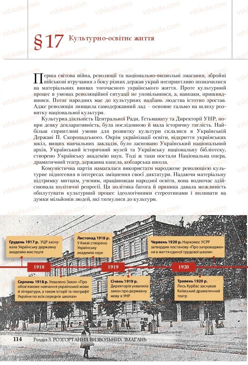 Страница 114 | Учебник Історія України 10 класс В. С. Власов, С. В. Кульчицький 2018 Рівень стандарту