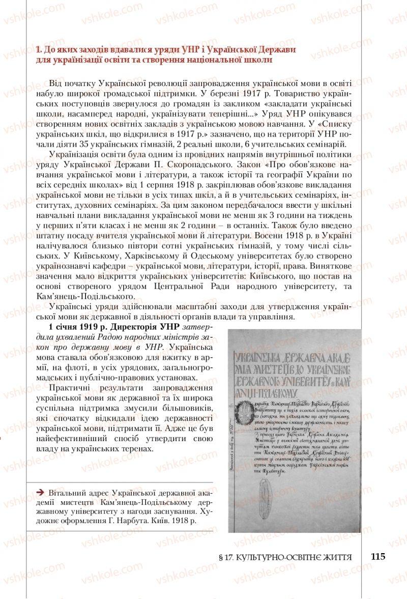 Страница 115 | Учебник Історія України 10 класс В. С. Власов, С. В. Кульчицький 2018 Рівень стандарту