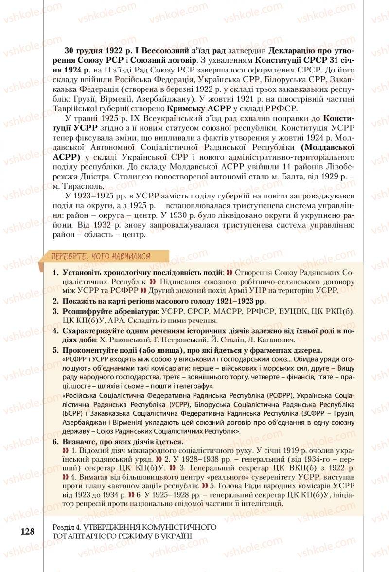 Страница 128 | Учебник Історія України 10 класс В. С. Власов, С. В. Кульчицький 2018 Рівень стандарту