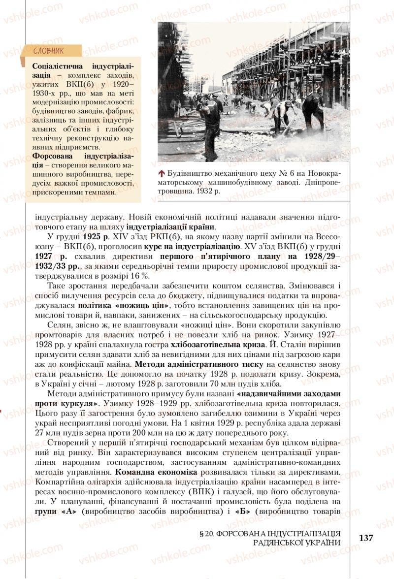 Страница 137 | Учебник Історія України 10 класс В. С. Власов, С. В. Кульчицький 2018 Рівень стандарту