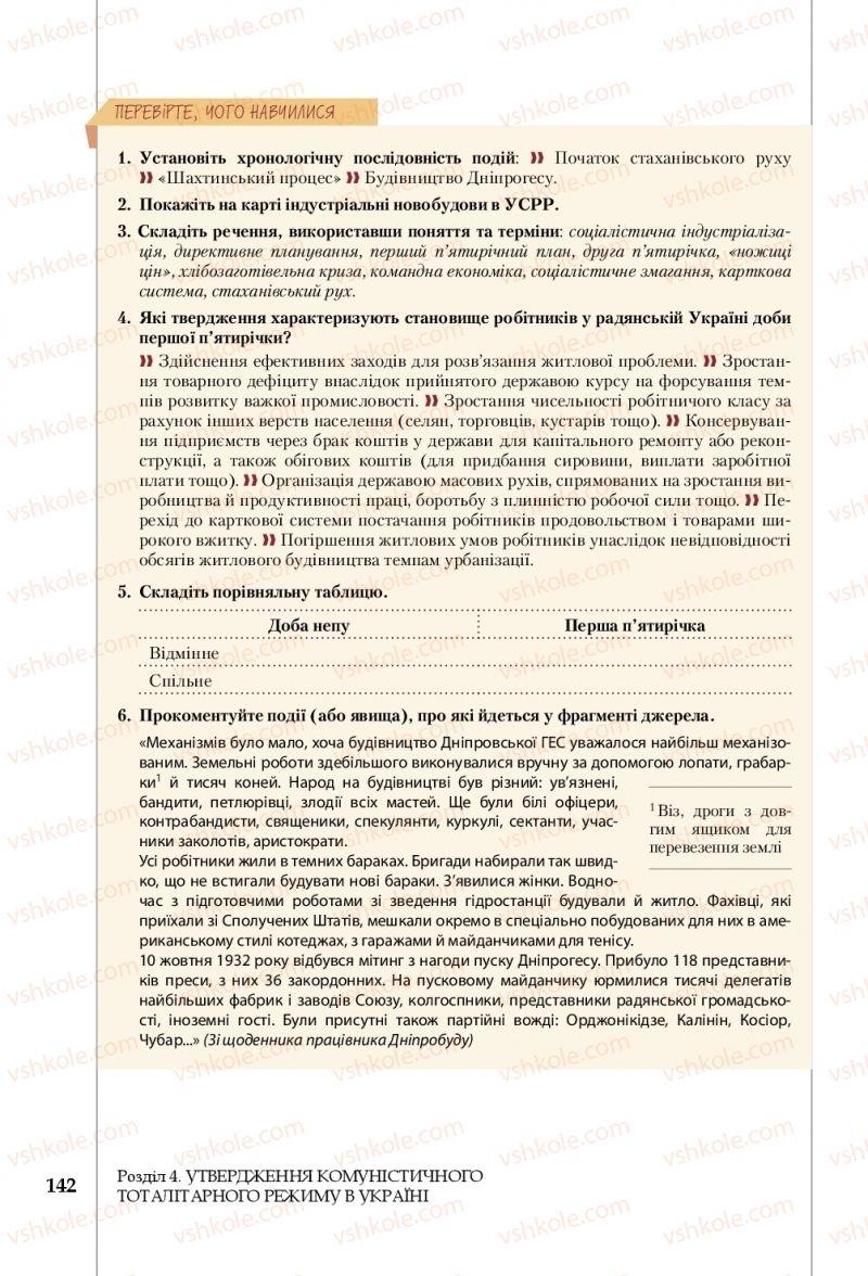 Страница 142 | Учебник Історія України 10 класс В. С. Власов, С. В. Кульчицький 2018 Рівень стандарту